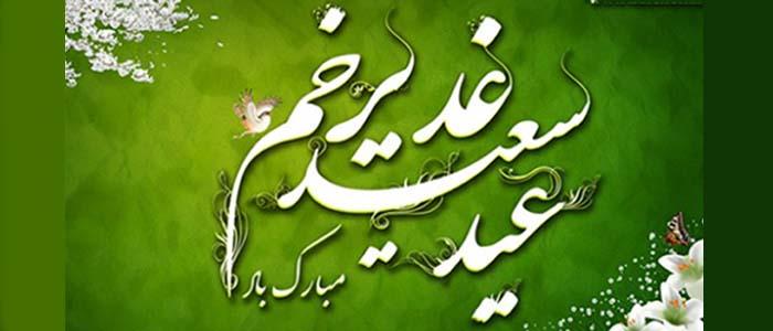عید غدیر خم بر همگان مبارک باد